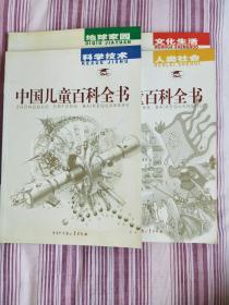 中国儿童百科全书(全四册:地球家园,人类社会,科学技术,文化生活)