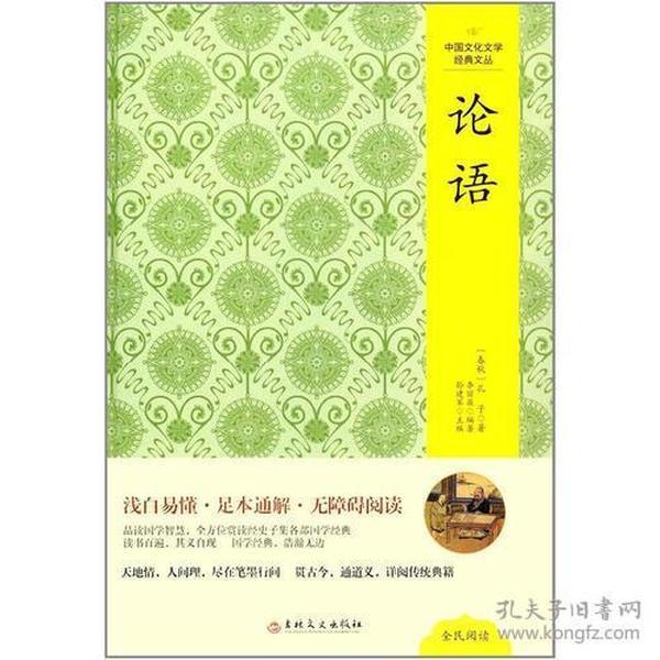 中国文化文学经典文丛--论语