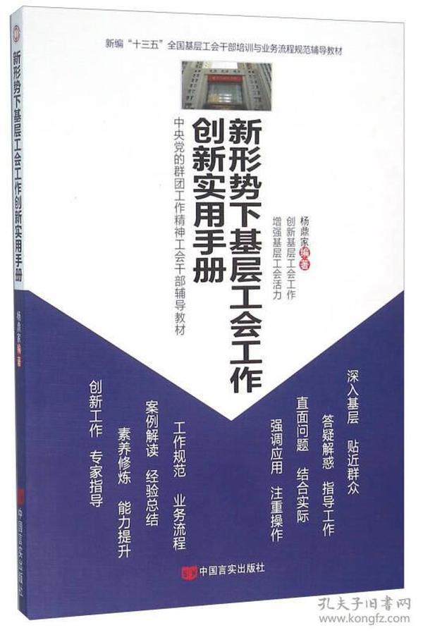 新形势下基层工会工作创新实用手册