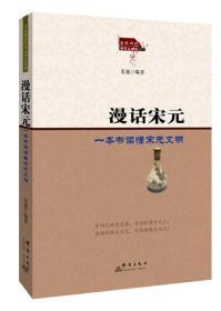 漫话宋元:一本书读懂宋元文明