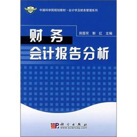 中国科学院规划教材·会计学及财务管理系列:财务会计报告分析