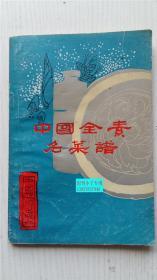 中国全素名菜谱 上官宪民编写 中国旅游出版社