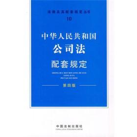 中华人民共和国公司法配套规定(第4版)