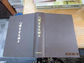 八琼室金石补正(16开精装)