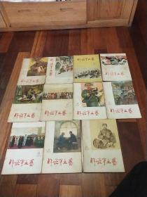 1965年解放军文艺共11册少第四册