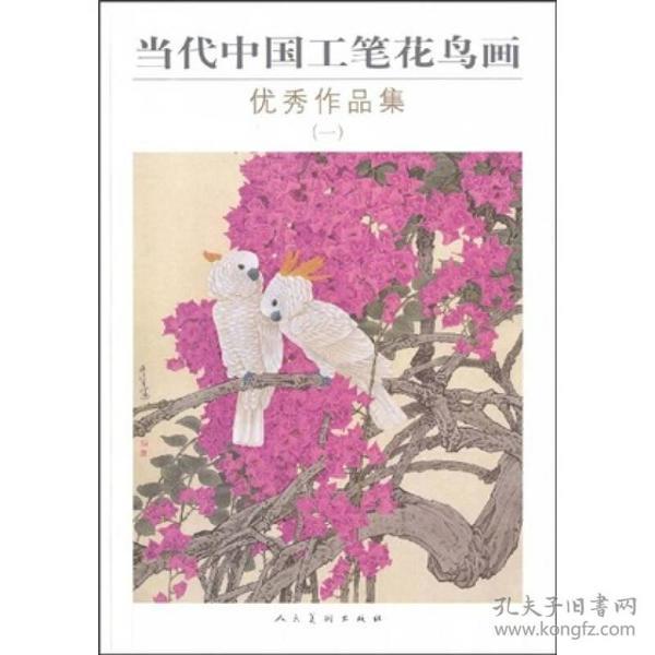 当代中国工笔花鸟画优秀作品集:一
