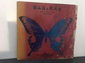 林克昌 小提琴 梁山伯与祝英台 黑胶唱片 LP 香港原版 豪华书装