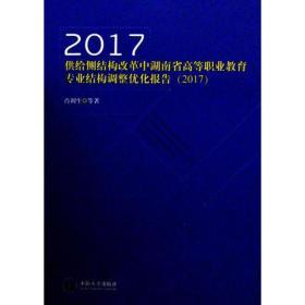 供给侧结构改革中湖南省高等职业教育专业结构调整优化报告(2017)