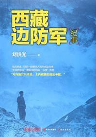 西藏边防军纪事