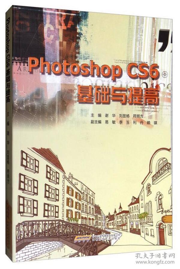 Photoshop CS6基础与提高