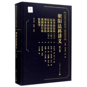 朝阳法科讲义(清代民国法律史料丛刊 16开精装 全八册)