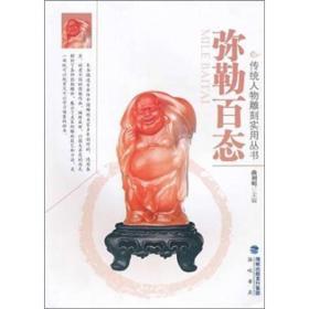 传统人物雕刻实用丛书:弥勒百态