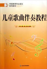 儿童歌曲伴奏教程/学前教育专业音乐系列教材