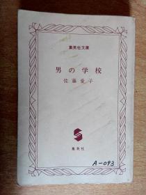 日本原版书:男の学校(64开本)