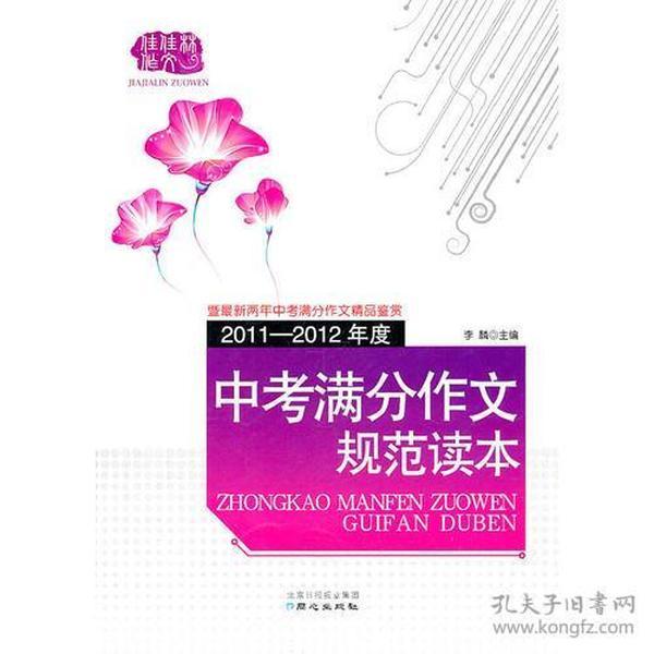 2011-2012年度中考满分作文规范读本