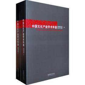 中国文化产业学术年鉴:2008年卷下册