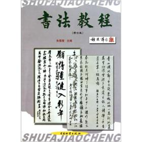书法教程(修订版)