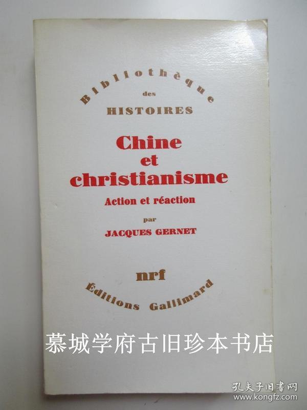 【初版签赠本】谢和耐《中国与基督教》(此书乃作者签赠德国汉学家傅兰克/傅海波)JACQUES GERNET: CHINE ET CHRISTIANISME - ACTION ET REACTION