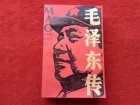 《毛泽东传》中国青年出版社2004年1月1版1印32开好品