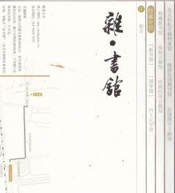 北京杂书馆——馆藏介绍