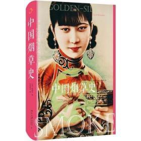 中国烟草史