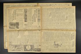侵华史料《万朝报》报纸1张  1934年8月29日 张学良陆军少尉 北平暗杀团员 在满机构问题 黄郛 北宁路局 满鲜赤化 血盟团事件 等内容