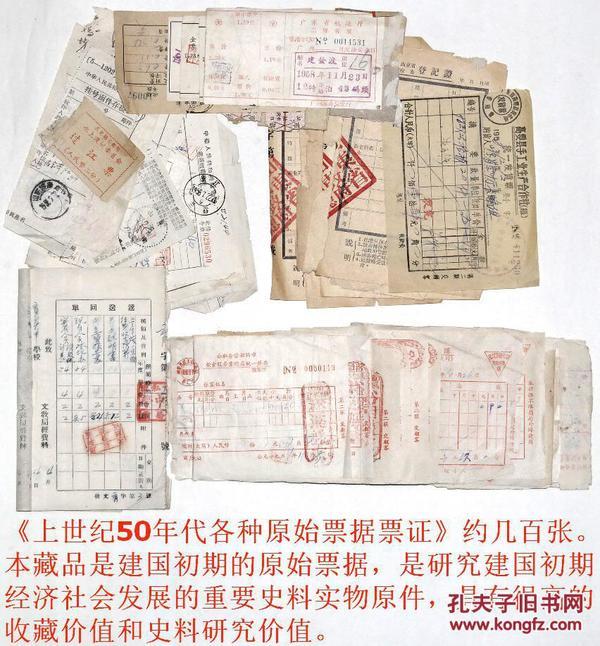 老票证:《上世纪50年代老火车票、汽车票、过江票、邮局印戳票据等等各种原始老票据票证原件》约有几百张.
