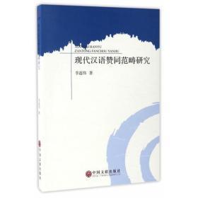 现代汉语赞同范畴研究