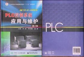 """工业和信息化部普通高等教育""""十三五""""规划教材-PLC控制系统应用与维护 第2版(西门子S7-200系列)"""