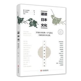 新书--速读日本文化9787514219340(C2109)