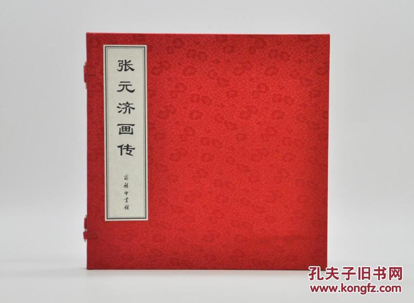 《张元济画传》由商务印书馆2017年3月出版,12k线装;原书定价198元,现八折优惠,售价160元包邮。