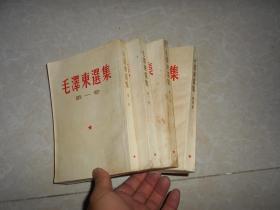 毛泽东选集(一道四卷四本合售)