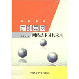 局部基因网络技术及其应用