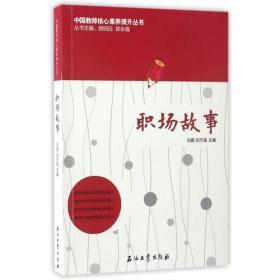 中国教师核心素养提升丛书:职场故事