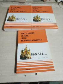 俄语入门.上下册+练习答案,三本合售
