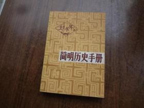 简明历史手册