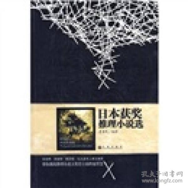 日本获奖推理小说选