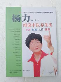 杨力细说中医养生法                    (16开)《115》