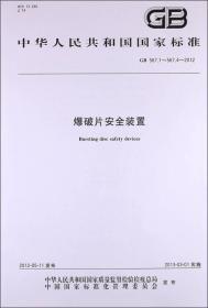 9787506670876中华人民共和国国家标准爆破片安全装置:GB 567.1-567.4-2012