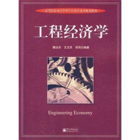 高等院校项目管理学位教育系列规划教材:工程经济学