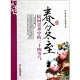 中国民俗文化探幽丛书:春分冬至:民间美术中的二十四节气