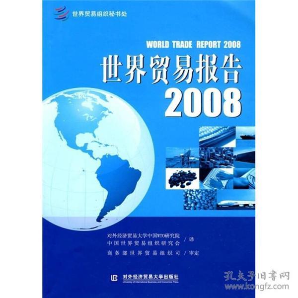 2008世界贸易报告:全球化世界中的贸易