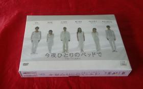 日本电视剧《今夜一个人的床上》(DVD5碟装)【正版原装】全新未开封。