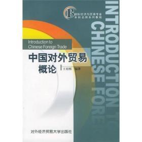 国际经济与贸易专业本科名师系列教程:中国对外贸易概论
