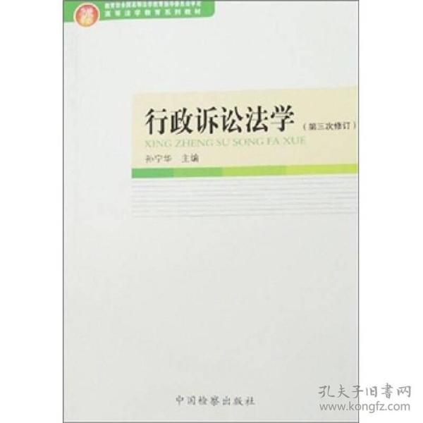 高等法学教育系列教材:行政诉讼法学(第3次修订)