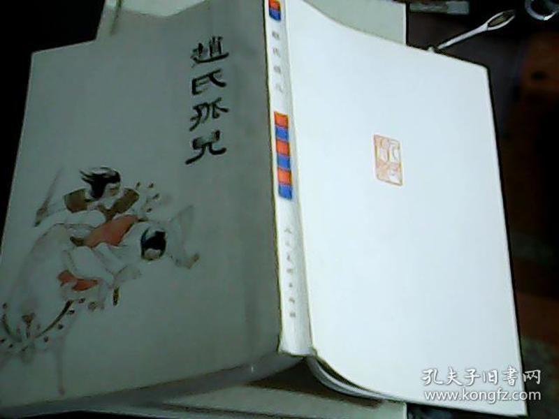 赵氏孤儿(中国十大古典悲剧连环画