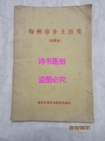 梅州市乡土历史(试用本)——乡土教材