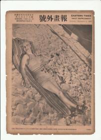 民国二十五年《号外画报》 (哥伦比亚明星【sabel jewell】在海滩、郑云小姐游泳、新亚女中宓莎蕾小姐擅文学)