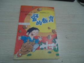 《动画大王》画库:爱的教育【1992年1版1印 18开 印5000册】
