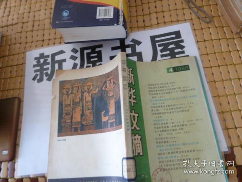 新华文摘(1986年4月)馆藏